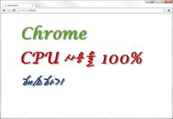 크롬(Chrome) CPU 사용률 100% 낮추기