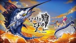미녀와 함께하는 낚시 배틀, 낚시의 달인 for Kakao 리뷰! [공략/쿠폰/이벤트]