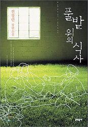 [책] 전경린 - 풀밭 위의 식사