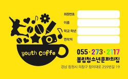 봉림청소년문화의집 youth caffe 쿠폰