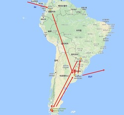 남미 여행 프롤로그 [콜롬비아,아르헨티나,칠레]