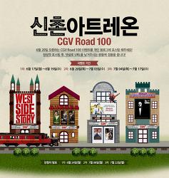 [이벤트 정보] 신촌아트레온 CGV Road 100 이벤트