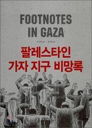 조 사코, <팔레스타인 가자 지구 비망록>