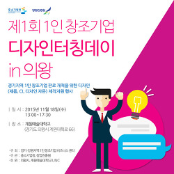제1회 1인창조기업 디자인터칭데이 in 의왕 - 이벤트기획