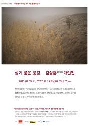 7/3(금) 7pm, 김상훈 KISH 개인전, '살기 품은 풍경' 겸 사진집 '가자전쟁, 미로의 벽' 출판기념회에 초대합니다.
