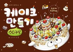 케이크 만들기 스티커북 (지니비니 스티커 시리즈 06)