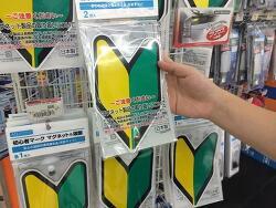 일본의 초보운전 마크는 어떻게 생겼을까?