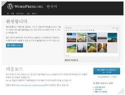 [WP] 워드프레스 설치 - 무료 준비물