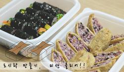 [food]시엄마,시아빠께 드릴 도시락 싸기! 미션클리어~!