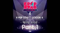 K팝 스타 시즌4, 이진아의 미학적 천재성