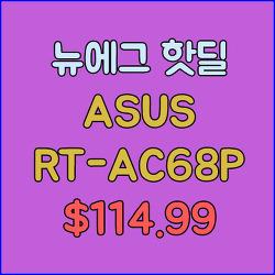 [뉴에그 핫딜] Asus RT-AC68P Dual-band 공유기 (4.99)