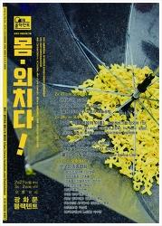 광화문블랙텐트_몸, 외치다._2017년 2월 27일~3월2일