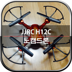 JJRC H12C | 노캠드론