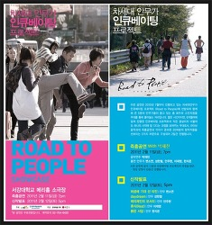 차세대안무가인큐베이팅_ROAD TO PEOPLE_show case