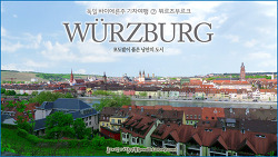 [독일 바이에른] 포도밭이 품은 성곽도시, 뷔르츠부르크 WÜRZBURG /하늘연못