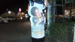 김준호 고기집? (고깃집!), 돈탐라 제주도 흑돼지전문점 후기