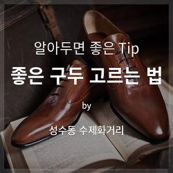 알아두면 좋은 Tip - 좋은 구두 고르는 법