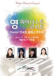 영 피아니스트 콘서트 Pianist 전숙영 클래스 연주회
