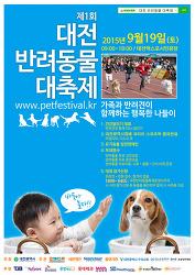 제1회 대전 반려동물 대축제