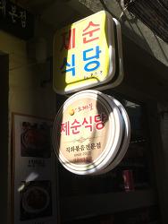 성신여대 맛집 제순식당 오제불식당