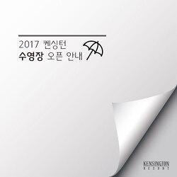 [NOTICE] 2017 켄싱턴 수영장 오픈 일정