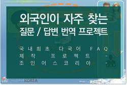 외국인이 자주 묻는 질문/ 답변 제작/번역 활동