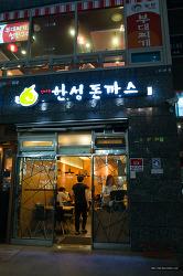 [리코 GR][강남, 강남역][맛집]도톰한 고기, 바삭한 튀김옷, 양까지 많은 한성돈까스.