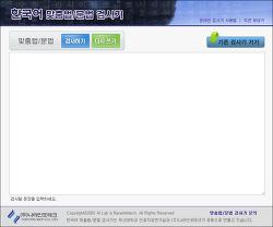 한국어 맞춤법/문법 검사기, 다음 맞춤법 검사기, WhiteSmoke Enrichment(영어 문법, 스펠링 체크) 사이트