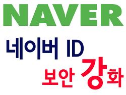 네이버 계정 보안 강화 설정