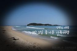 [속초여행] 설악산 오색약수터 + 낙산사 + 봉포 해수욕장 + 송지호 해변 + 인제 매바위 인공폭포