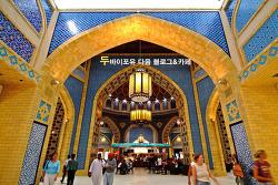 두바이의 아름다운 쇼핑몰 IBN BATTUTA MALL
