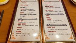 정말 맛있는 새우요리집, 전주 중화산동 깐쇼새우
