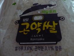 저칼로리 얌얌 곤약쌀 곤약미 곤약묵 곤약면 곤약밥 곤약 다이어트요리