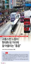 """[오풍균의 현지르포] 고풍스런 느낌이 현대화 된 거리에 잘 어울리는 """"홍콩"""""""