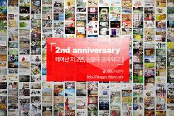 2nd anniversary - 태어난 지 2년, 광블에 중독되다