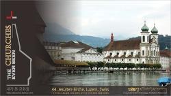 the CHURCHES series 44 - Jesuitenkirche, Luzern, Switzerland 예수 교회, 스위스 루체른