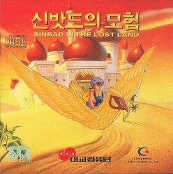 [WIN] 신밧드의 모험(Sinbad in the lost land) BGM