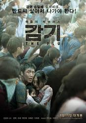 영화 <감기>, 대한민국의 진짜 바이러스를 진단하다