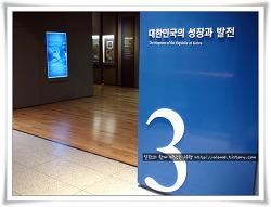 [서울 가볼만한곳]대한민국의 과거와 현재, 미래를 한눈에 볼 수 있는 대한민국 역사박물관 세번째 이야기