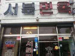 """구의동 평양냉면 맛집 """"서북면옥"""" (어린이회관 주차장 2분거리)"""