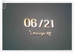 리니지m 출시일 확정!! 6월 21일/ 리니지m 더 서밋