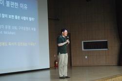 인천교육청, 서울대와 유오디가 함께 하는 인문학적 상상여행(5.31 - 1교시)