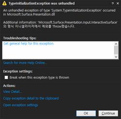 Microsoft.Surface.Presentation.Input.InteractiveSurface의 TypeInitializationException 만났을 때