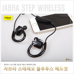 가벼운 블루투스 이어폰, 자브라 스텝 와이어리스