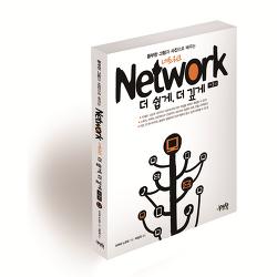 네트워크 더 쉽게, 더 깊게: 풍부한 그림과 사진으로 배우는