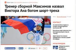 안현수 3관왕, 러시아 현지 반응! 그리고 안현수가 받게 되는 것들