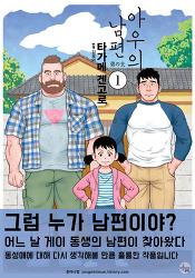 종미니멈 만화만담 10화 - 아우의 남편