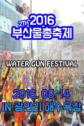 제2회 2016 부산물총축제