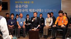 문재인 정부의 '노동개혁'