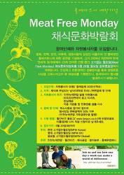 채식문화 박람회